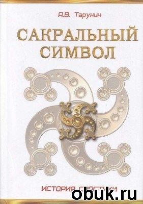 Книга Сакральный символ. История свастики