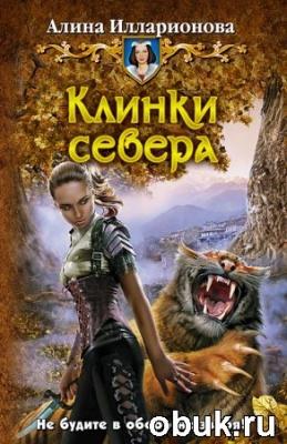 Книга Илларионова Алина. Клинки севера