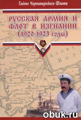Русская армия и флот в изгнании (1920 — 1923 годы)