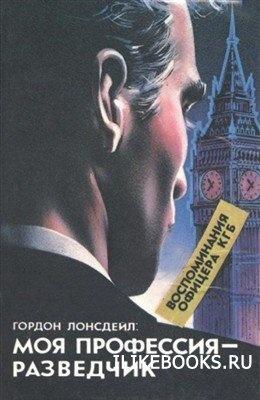 Книга Губернаторов Н.В. - Гордон Лонсдейл: Моя профессия - разведчик