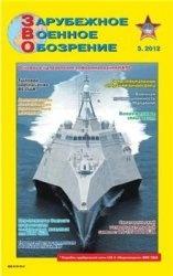Журнал Зарубежное военное обозрение 2012-03