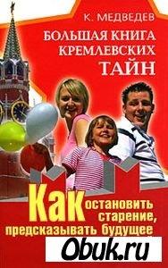 Книга Большая книга кремлевских тайн. Как остановить старение, предсказывать будущее и читать людей, словно книгу