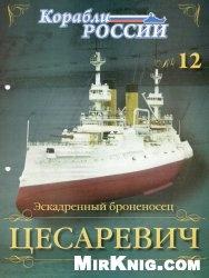 """Книга Корабли России """"Цесаревич"""" №12"""