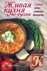 Книга Живая кухня по-русски. Сырые супы, салаты, десерты