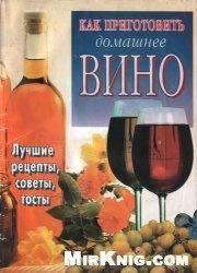 Книга Как приготовить  домашнее  вино