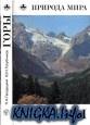 Книга Горы