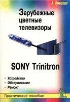 Книга Зарубежные цветные телевизоры. Sony Trinitron