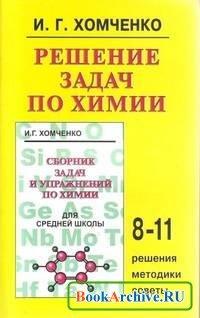 Книга Решение задач по химии. 8-11 класс.