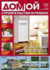 Журнал Домой. Строительство и ремонт. Саратов №33 2012.
