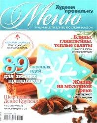 Журнал Меню. Худеем правильно № 3 2010