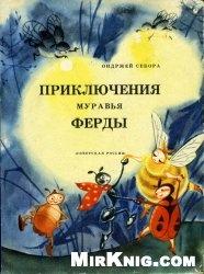Книга Приключения муравья Ферды