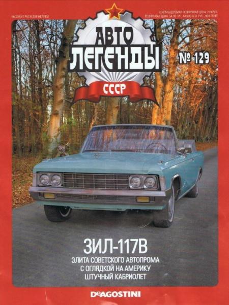 Книга Подшивка журналов: Автолегенды СССР №№121-129 (2013)