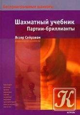 Книга Шахматный учебник. Партии-бриллианты