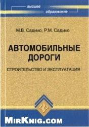 Книга Автомобильные дороги: строительство и эксплуатация