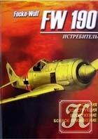 Книга Истребитель Focke-Wulf FW 190: История, конструкция, вооружение, боевое применение