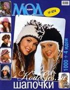 Журнал Журнал Мод. 1000+4 идеи. Шапочки