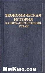 Книга Экономическая история капиталистических стран