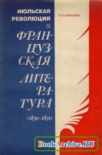 Книга Июльская революция и французская литература.