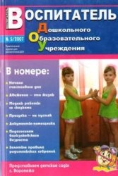 Журнал Воспитатель дошкольного образовательного учреждения №5 2007