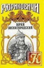Книга Юрий Звенигородский: Племянник дяде не отец