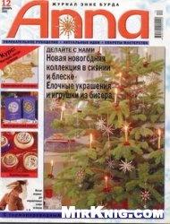 Журнал Anna №1,4 1996 / №12 2000 / №1,6,8,9,12 2001 / №5 2002 / №5 2004