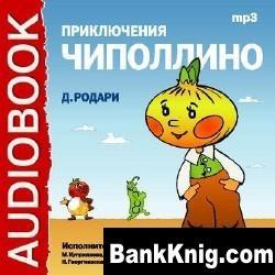 Аудиокнига Приключения Чиполлино (Аудиокнига)