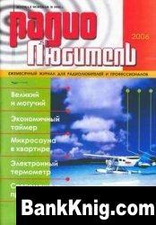 Журнал Радиолюбитель №1-12 за 2006 год