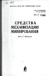 Средства механизации минирования. Книга первая