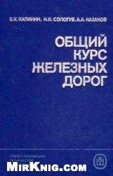 Книга Общий курс железных дорог