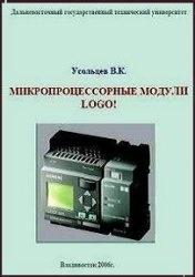 Книга Микропроцессорные модули Logo!