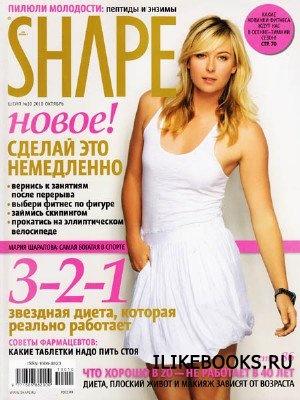 Журнал Shape №10 (октябрь 2010)