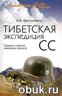 Книга Тибетская экспедиция СС. Правда о тайном немецком проекте