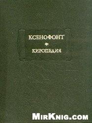 Книга Киропедия