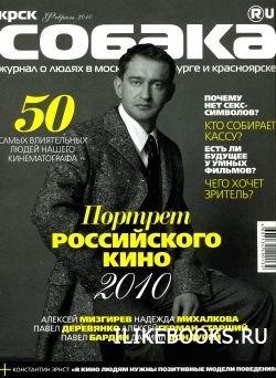 Журнал Крск.Собака.ru №02 (февраль) 2010