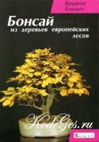 Книга Бонсай из деревьев европейских лесов