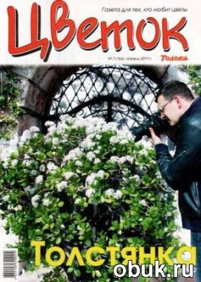 Книга Цветок №7 (апрель 2011)