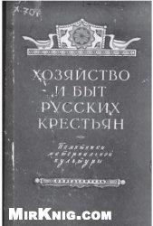 Книга Хозяйство и быт русских крестьян