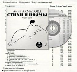 Аудиокнига Анна Ахматова. Стихи и поэмы (аудиокнига)