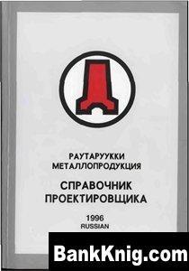Книга Справочник проектировщика