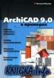 Книга ArchiCAD 9.0 в примерах