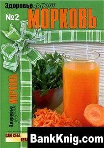 """Книга Здоровье дарит морковь. Спецвыпуск """"Сам себе лекарь""""  № 2 2009."""