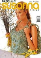 Журнал Susanna № 6-7 2004 г.