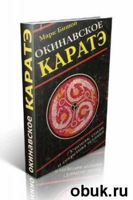 Книга Окинавское каратэ