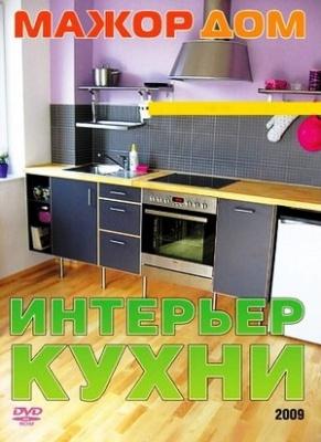 Книга Интерьер кухни