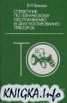 Аудиокнига Справочник по техническому обслуживанию и диагностированию тракторов