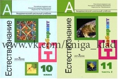 Книга 10 класс Естествознание. И. Ю. Алексашина, К. Н. Галактионов, И. С. Дмитриев
