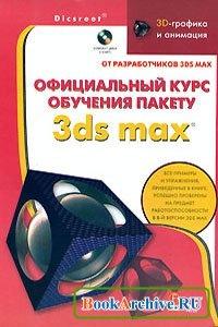 Книга Официальный курс обучения пакету 3ds max. Книга от разработчиков 3ds Max.