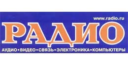 Журнал Радио 2005 №8