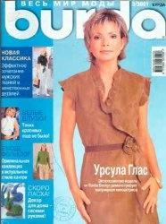 Журнал Burda №3 2001 с выкройками