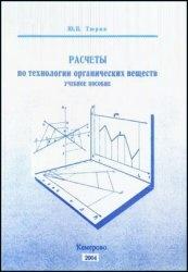 Книга Расчеты по технологии органических веществ